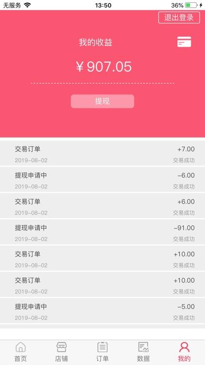简果商家版 screenshot-4