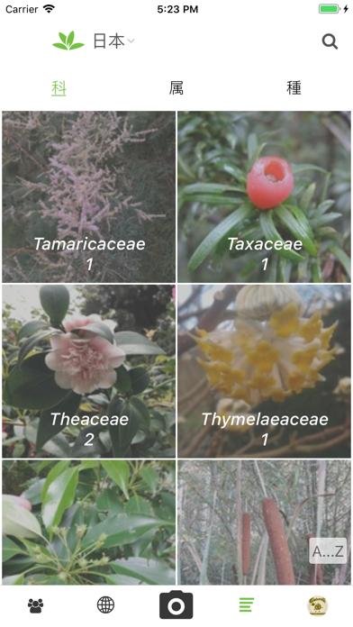 PlantNetのおすすめ画像3