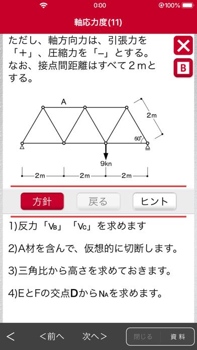 「2級建築士」受験対策 ScreenShot4