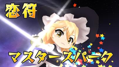 東方キャノンボール screenshot1