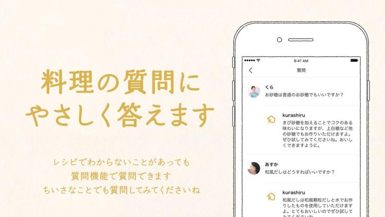 レシピ動画「クラシル」 1分でわかる料理アプリ screenshot-6