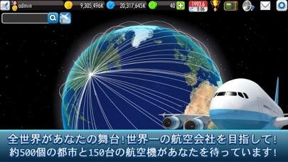 エアタイクーンオンライン2のおすすめ画像2