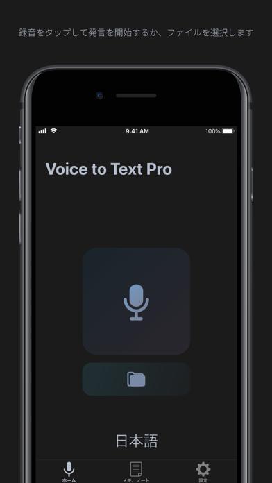 Voice to Text Proのおすすめ画像1