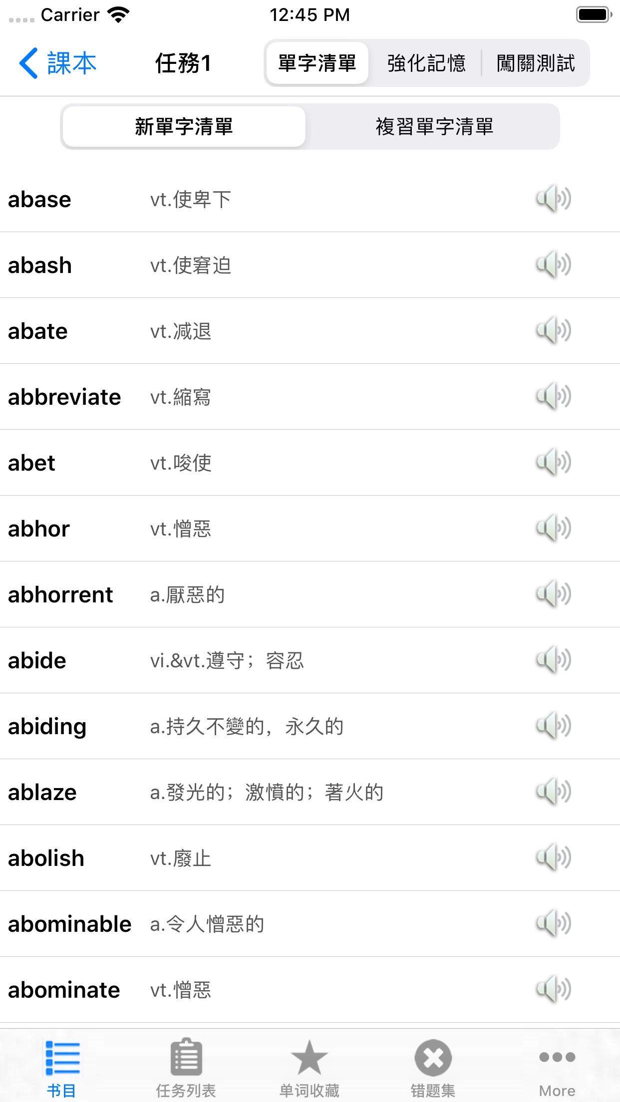 TOEFL托福核心词汇英美语发音专业版HD Screenshot