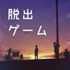 脱出ゲーム ウセモノターミナル2-ACTKEY CO., LTD.