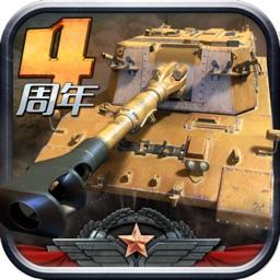 全民坦克联盟-战争策略手游