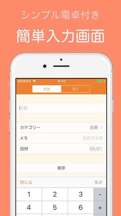 家計簿 簡単お小遣い帳 - 人気の家計簿(かけいぼ) screenshot-3