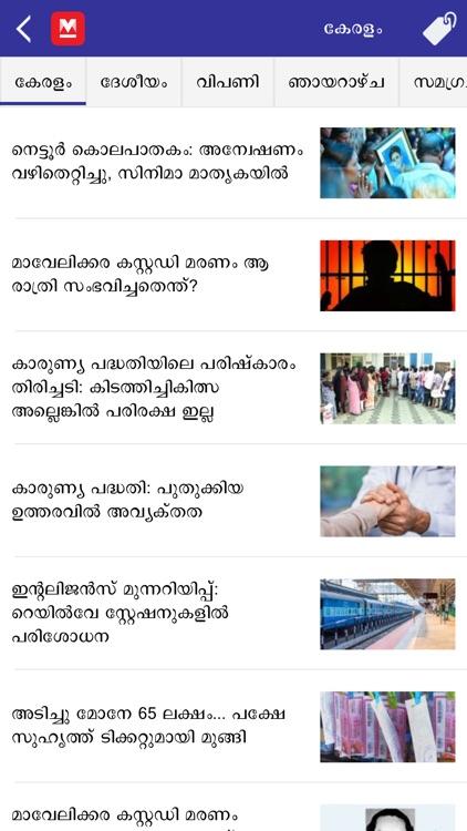 Malayala Manorama News App screenshot-3