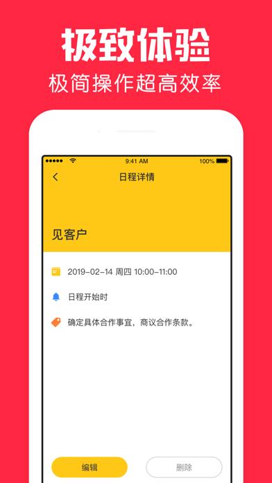 鲨鱼日历-日历万年历记事本 Screenshot
