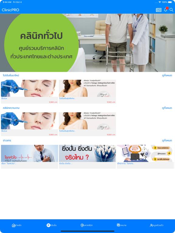 Clinic PRO screenshot 14