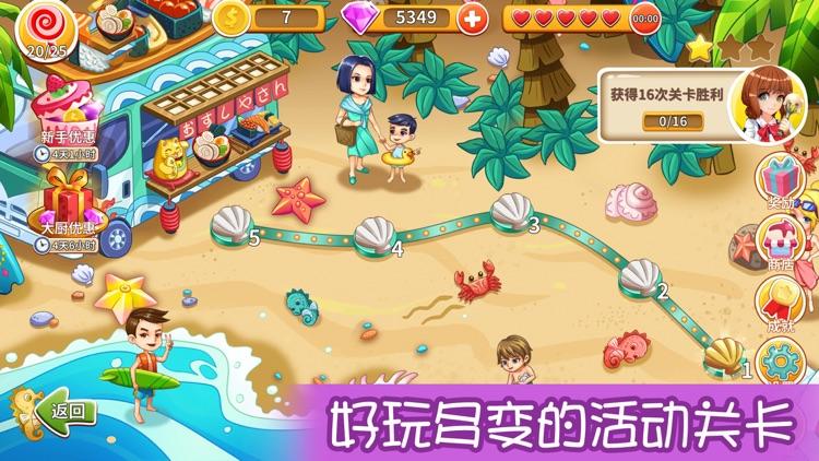 甜品王国历险记-开心大厨 screenshot-4