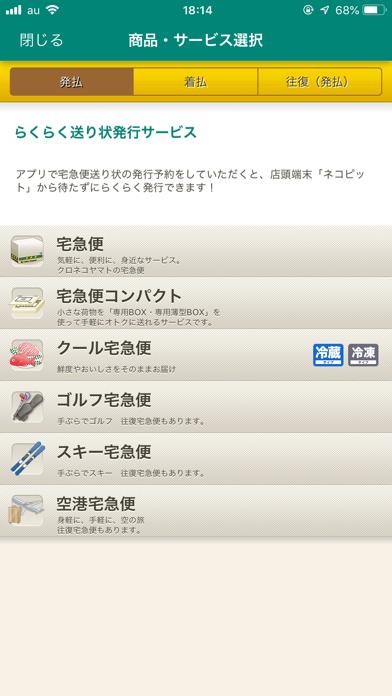 クロネコヤマト公式アプリのおすすめ画像3