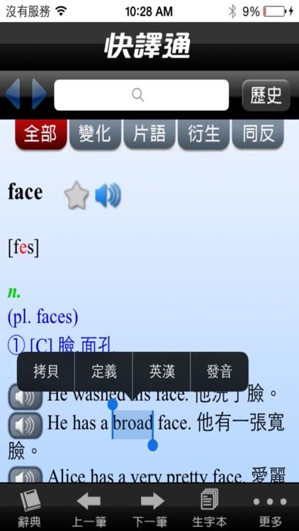 文馨英漢辭典 screenshot-3