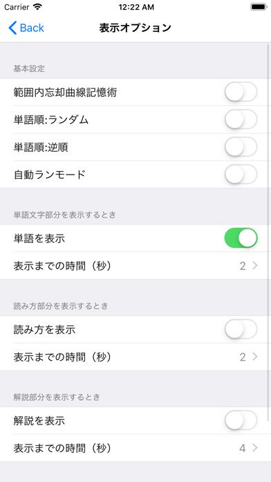 英会話基本1200語 - 忘却曲線対応、単語帳拡張可能 ScreenShot4