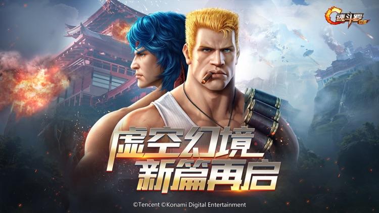 魂斗罗:归来-虚空新篇 screenshot-0