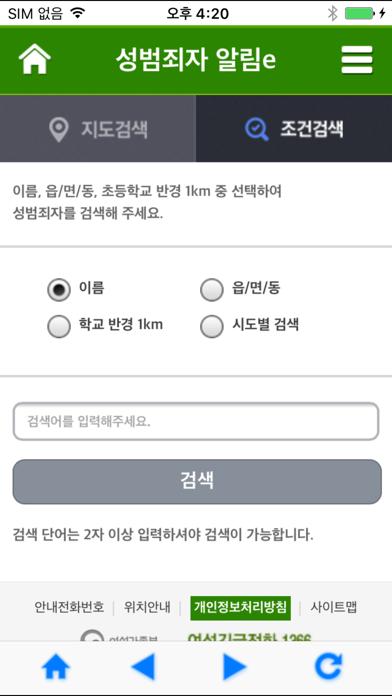 다운로드 성범죄자 알림e Android 용