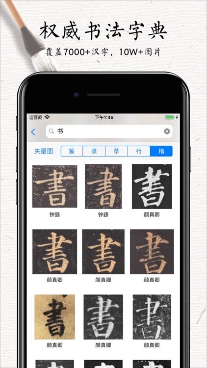 书法碑帖大全-练字必备的书法字帖App