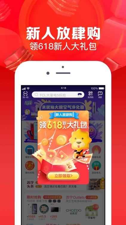 苏宁易购 screenshot-5