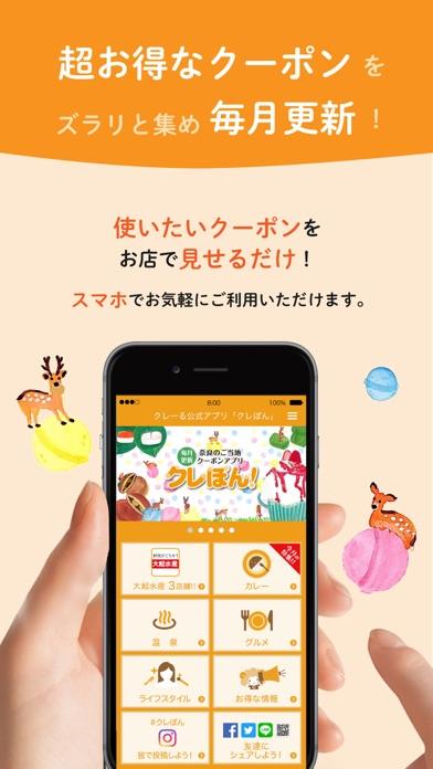 クレーる公式アプリ「クレぽん!」のスクリーンショット4