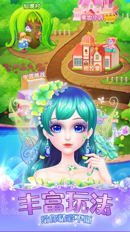 叶罗丽美颜公主——魔法少女装扮美妆游戏 screenshot-4