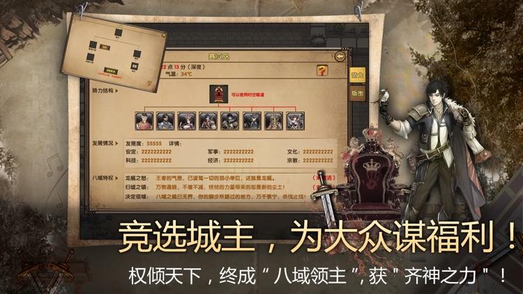 荒野大蛮神 screenshot-8