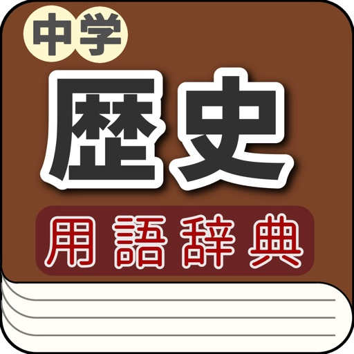 中学歴史用語辞典
