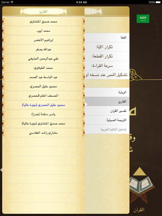 Elmohafez Lite iPad - محفظ screenshot-3