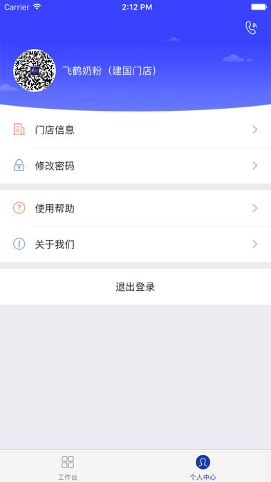 飞鹤母婴圈 screenshot two