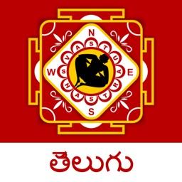 Vastu Shastra - Telugu