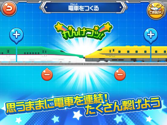 連結だいすき - 一番カッコイイ電車のゲームのおすすめ画像2