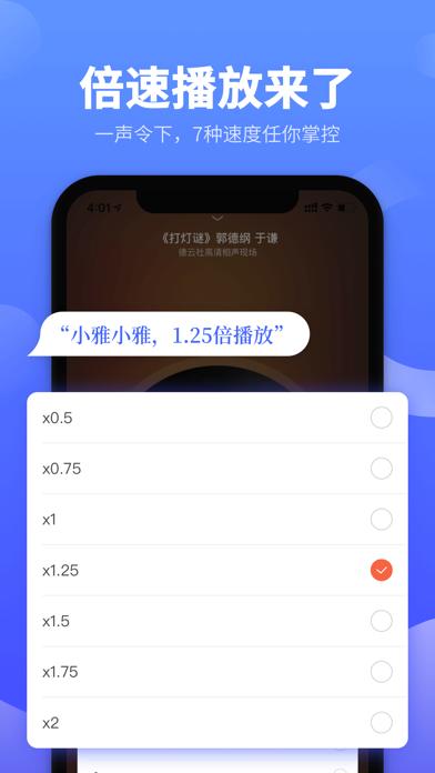 小雅-原小雅AI音箱屏幕截图3