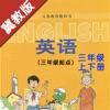 小学英语三年级上下册河北冀教版