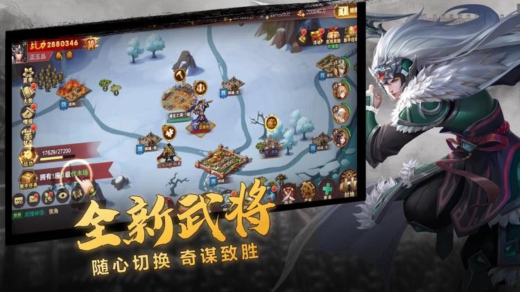 三国志名将传-威力加强策略卡牌游戏 screenshot-3