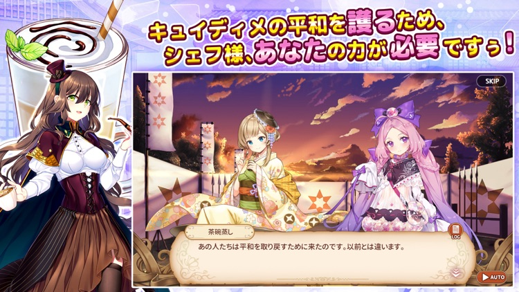 キュイディメ-料理擬人化カードRPG美少女のファンタジー物語 screenshot-7