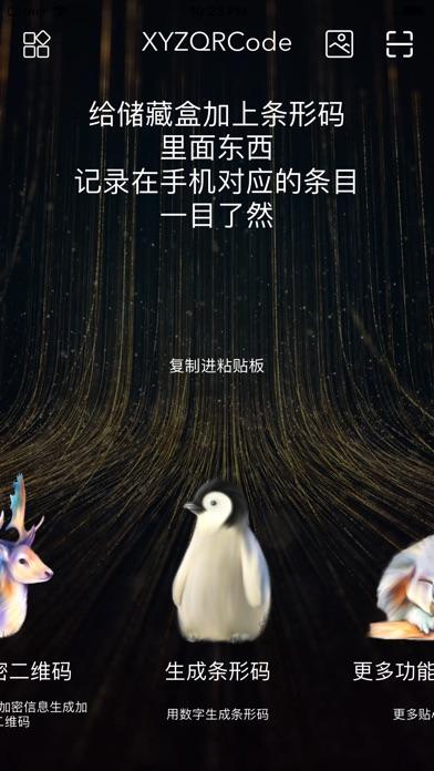 XYZQRCode screenshot 3