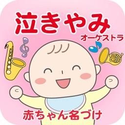 泣きやみオーケストラ クラシック音楽で泣き止む By Recstu Inc