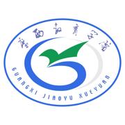 广西教育学院移动办公平台