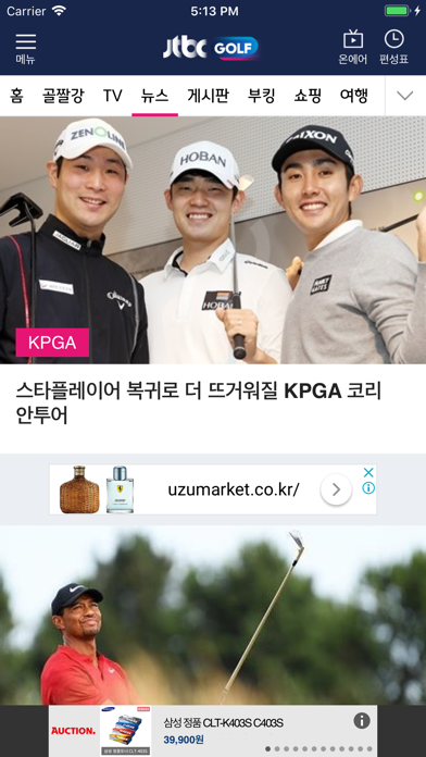 cancel JTBC골프 Android 용 2