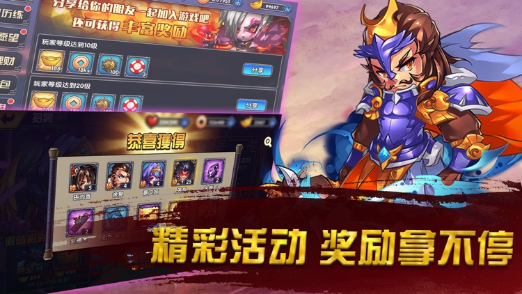 乱三国-三国RPG策略卡牌游戏 screenshot-4