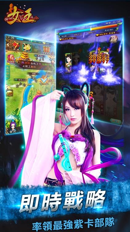 女王 - gametower screenshot-3