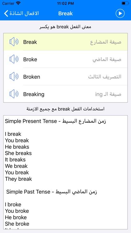 تعلم اللغة الانجليزية بالعربي screenshot-8