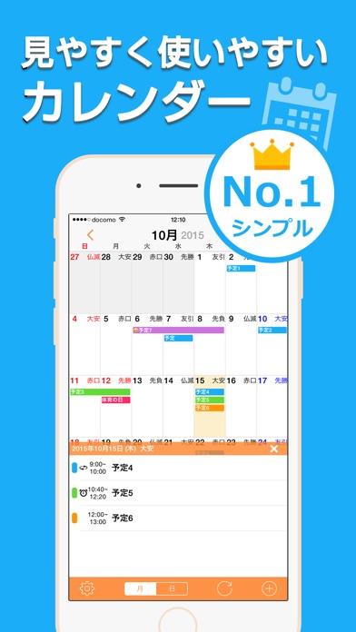 Ucカレンダー - 見やすい人気のスケジュール帳 screenshot1