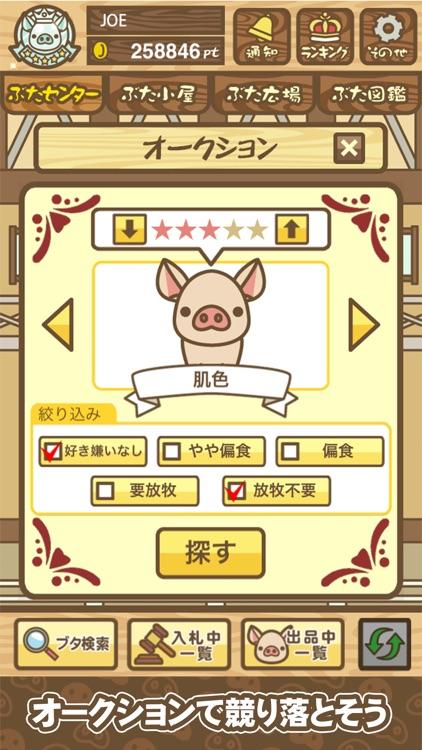 ようとん場MIX screenshot-4