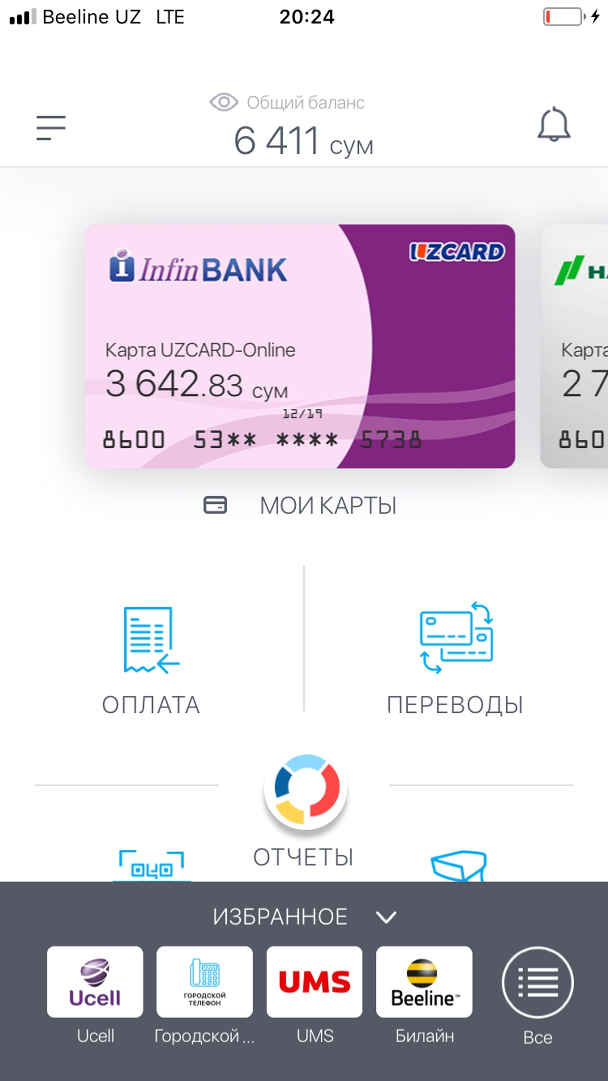 CLICK Uzbekistan Screenshot