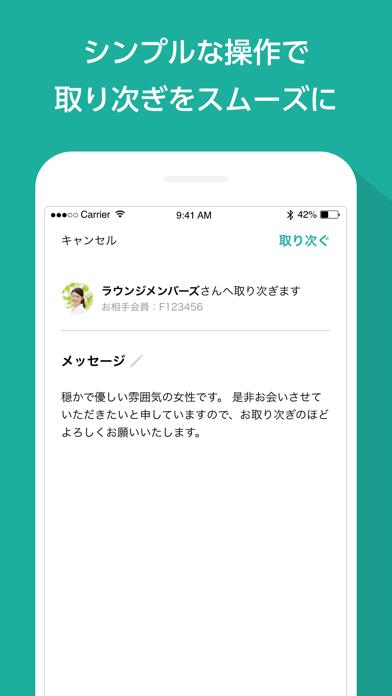 IBJSビジネス - 日本結婚相談所連盟のお見合いシステムのおすすめ画像2