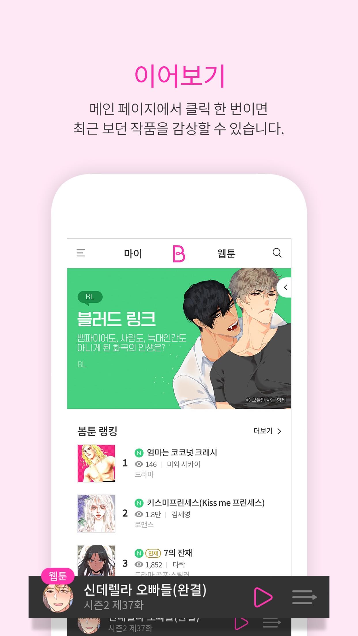 봄툰 - 설레이는 웹툰/만화가 여기에 Screenshot