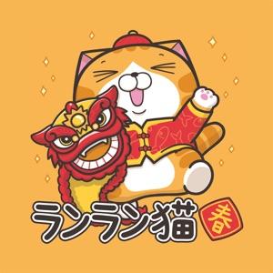 ランラン猫お年玉つきスタンプ (JP)  App Reviews, Download