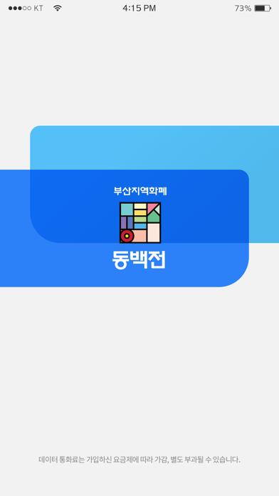 다운로드 부산 동백전 PC 용