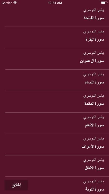 ياسر الدوسري - بدون انترنت