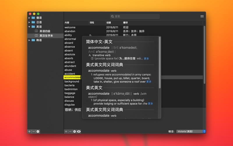 奥义生字本 - 简单小巧的个人单词本词典 for Mac
